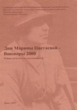 tsvetaeva2002-cover.jpg